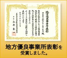 地方優良事業所表彰を受賞しました。