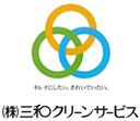 三和クリーンサービスのロゴマーク